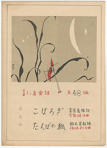 「青い鳥楽譜 第48篇 こほろぎ たんぼの狐」佐々木英編/