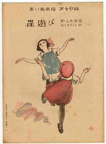 「青い鳥楽譜 第49篇 雀遊び」佐々木英編/