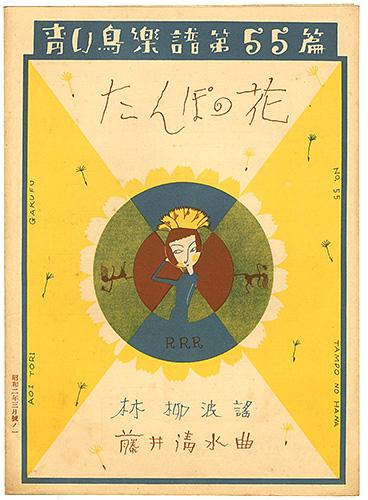 「青い鳥楽譜 第55篇 たんぽの花」佐々木英編/