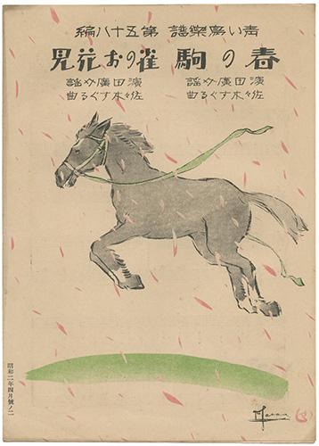 「青い鳥楽譜 第58編 春の駒 雀のお花見」佐々木英編/