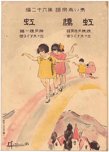 「青い鳥楽譜 第62編 虹橋 虹」佐々木英編/