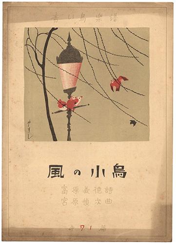 「青い鳥楽譜 第71編 風の小鳥」佐々木英編/