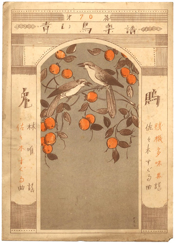 「青い鳥楽譜 第70編 鵙 兎」佐々木英編/