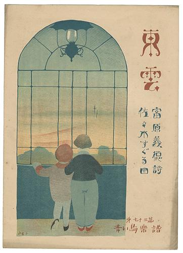 「青い鳥楽譜 第73編 東雲」佐々木英編/