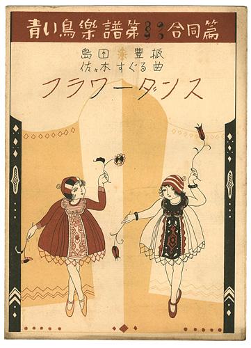 「青い鳥楽譜 第89・90合同編 フラワーダンス」佐々木英編/