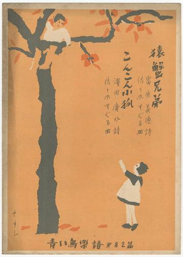 「青い鳥楽譜 第82編 猿蟹兄弟 こんこんこぎつね」佐々木英編/
