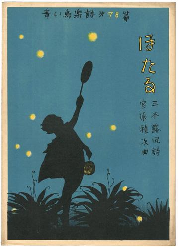 「青い鳥楽譜 第78編 ほたる」佐々木英編/
