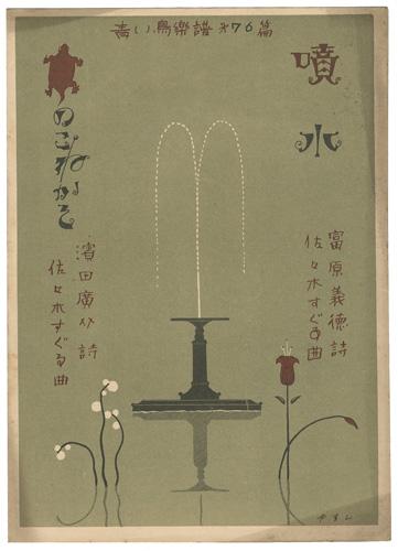 「青い鳥楽譜 第76編 噴水 かめのこねかそ」佐々木英編/