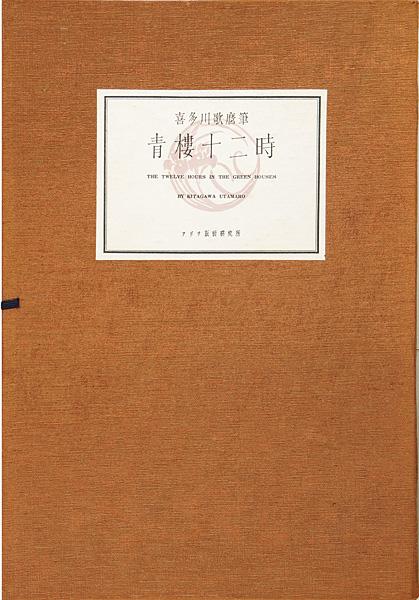 歌麿「青楼十二時【復刻版】」/