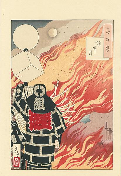 芳年「月百姿 烟中の月【復刻版】」/