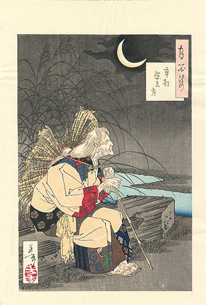 芳年「月百姿 卒都婆の月【復刻版】」/