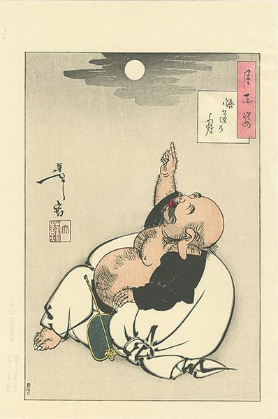 芳年「月百姿 悟道の月【復刻版】」/
