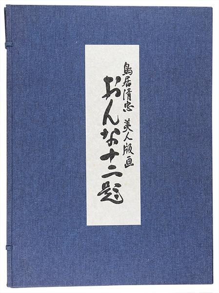 鳥居言人「おんな十二題 全12枚揃 【復刻版】 」/