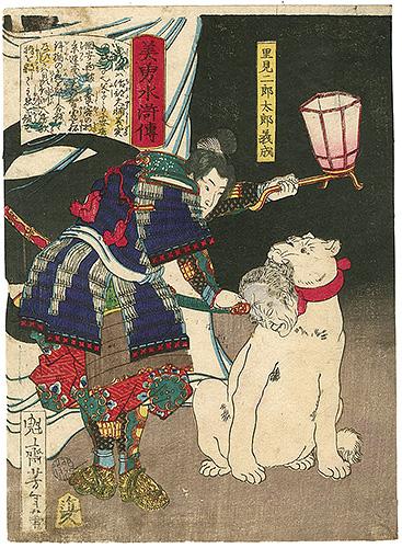 芳年「美勇水滸傳 里見二郎太郎義成」/