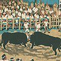 畦地梅太郎「伊豫の闘牛」