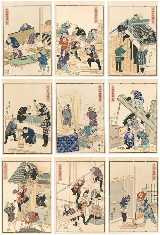 国輝二代「家職幼絵解之図 【復刻版】」/