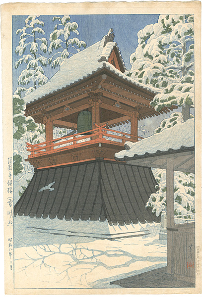 笠松紫浪「護国寺鐘楼(雪晴れ)」/