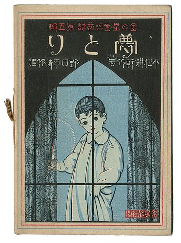 蕗谷虹児「金の星童謡楽譜 第5輯 夢とり」/
