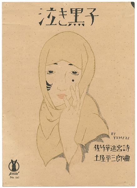 竹久夢二「セノオ楽譜 泣き黒子」/