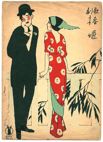 竹久夢二「セノオ楽譜 歌劇 椿姫」/