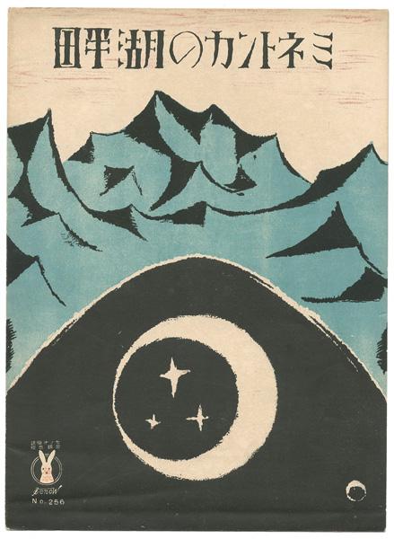 竹久夢二「セノオ楽譜 ミネトンカの湖畔(改訂版)」/