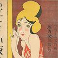 竹久夢二「セノオ楽譜 かひなき小夜曲」