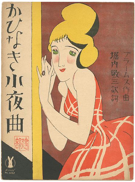 竹久夢二「セノオ楽譜 かひなき小夜曲」/