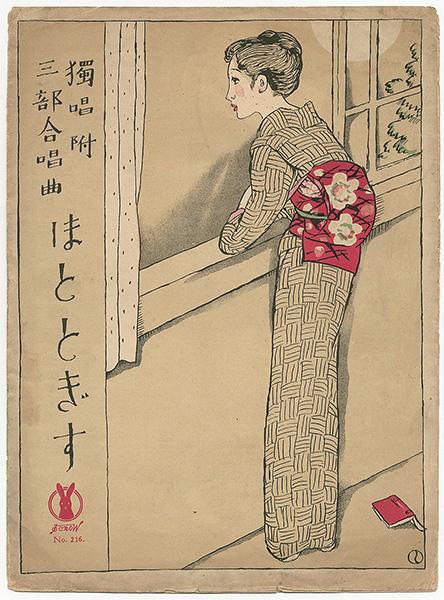 竹久夢二「セノオ楽譜 ほととぎす」/