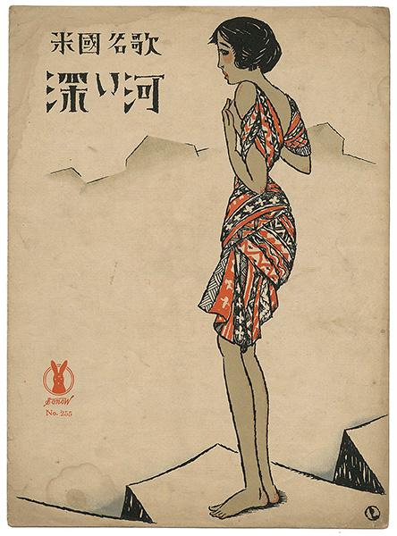竹久夢二「セノオ楽譜 米国名歌 深い河」/