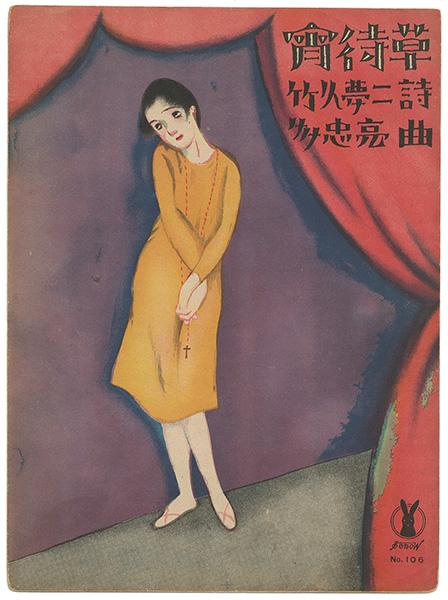 竹久夢二「セノオ楽譜 宵待草」/