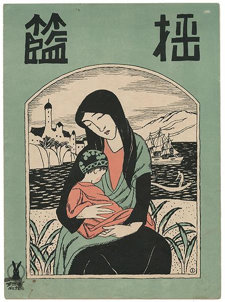 竹久夢二「セノオ楽譜 揺籃」/