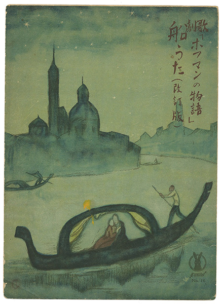 竹久夢二「セノオ楽譜 歌劇『ホフマンの物語』船うた(改訂版)」/