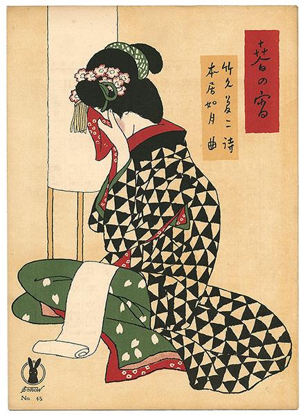 竹久夢二「セノオ楽譜 春の宵」/