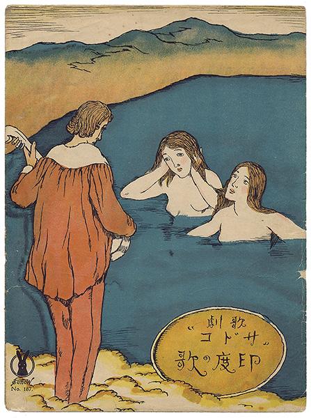 竹久夢二「セノオ楽譜 伝説歌劇『サドコ』 印度の歌」/