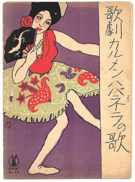 竹久夢二「セノオ楽譜 歌劇『カルメン』 ハバネラの歌」/