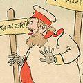 清親「日本万歳 百撰百笑 三死の面怪 骨皮道人」