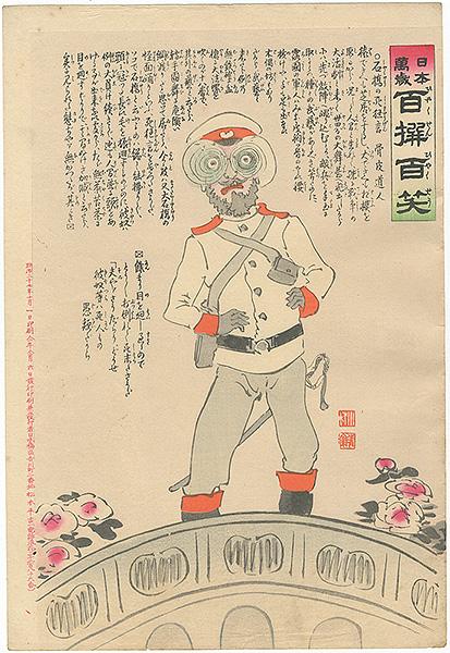 清親「日本万歳 百撰百笑 石橋の死狂言 骨皮道人」/