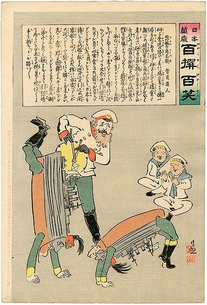 清親「日本万歳 百撰百笑 露艦の角兵衛 骨皮道人」/
