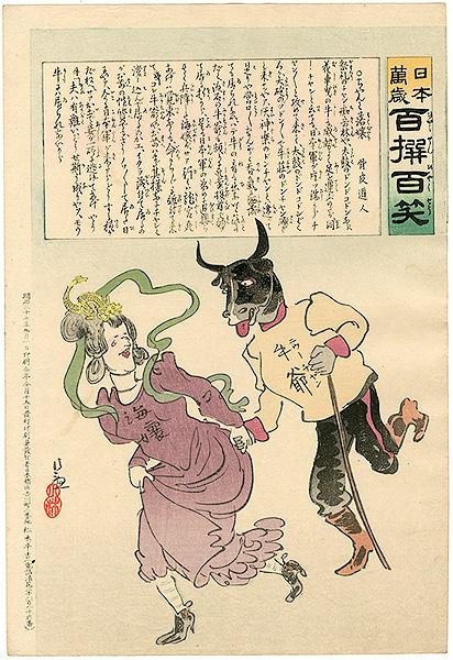 清親「日本万歳 百撰百笑 ちゃんと落嬢 骨皮道人」/