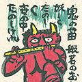 秋山巌「鬼の笛」