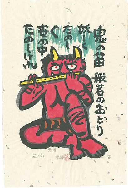秋山巌「鬼の笛」/