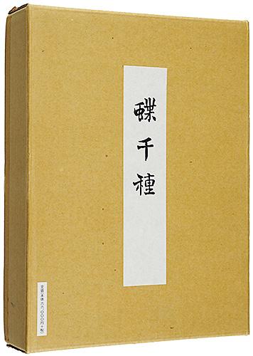 「蝶千種 全2冊」神坂雪佳/