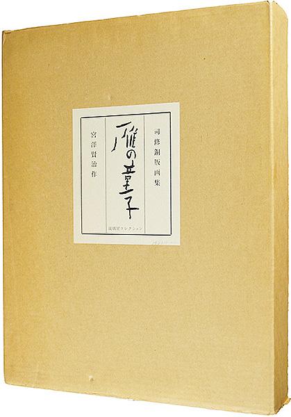 「銅版画集 雁の童子」司修版画 宮沢賢治作/