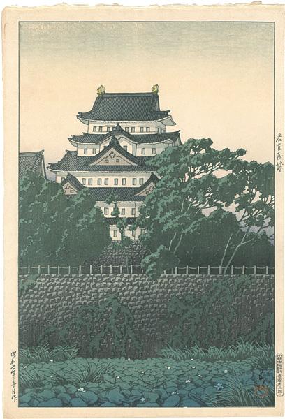 川瀬巴水「名古屋城」/