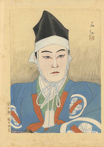 名取春仙「澤村宗十郎 (塩谷判官)」/