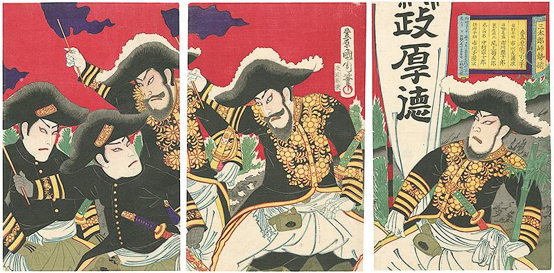 国周「三太郎峠勢揃」/