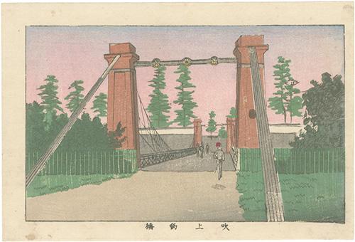 安治(探景)「東京真画名所図解 吹上釣橋」/