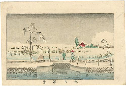 安治(探景)「東京真画名所図解 池の端雪」/