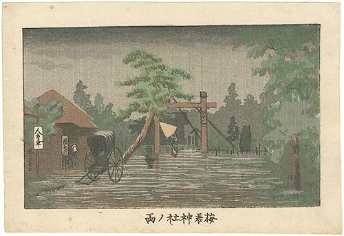 安治(探景)「東京真画名所図解 梅若神社ノ雨」/