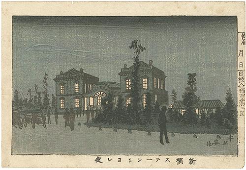 安治(探景)「東京真画名所図解 新橋ステーンション夜」/